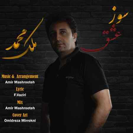 دانلود آهنگ جدید محمد ملک سوز عشق