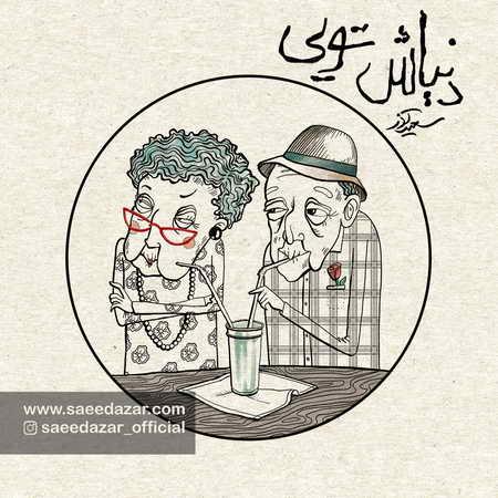 دانلود آهنگ جدید سعید آذر دنیاش تویی