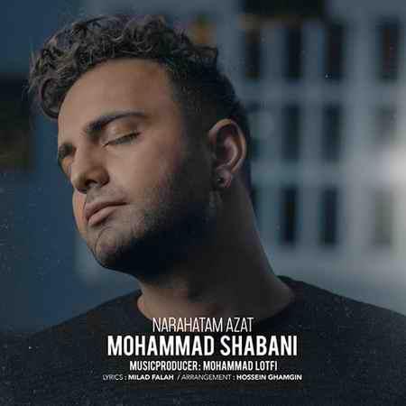دانلود آهنگ جدید محمد شعبانی ناراحتم ازت