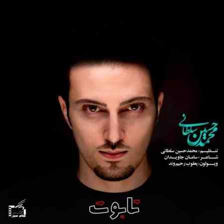 دانلود آهنگ جدید محمدحسین سلطانی تابوت