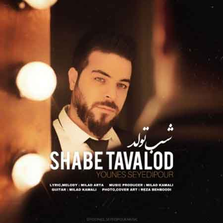دانلود آهنگ جدید یونس سعیدی پور شب تولد