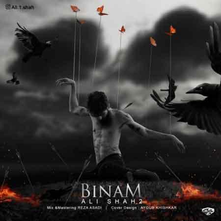 دانلود آهنگ جدید علی شاه2 بینام