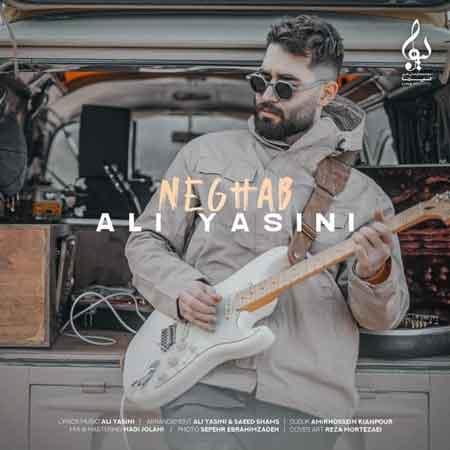 دانلود آهنگ جدید علی یاسینی نقاب