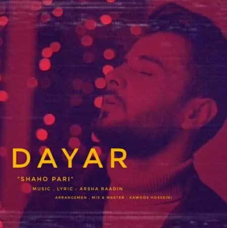 دانلود آهنگ جدید دایار شاه و پری
