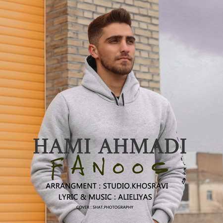 دانلود آهنگ جدید حامی احمدی فانوس
