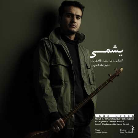 دانلود آهنگ جدید منصور طاهری پور یشمی