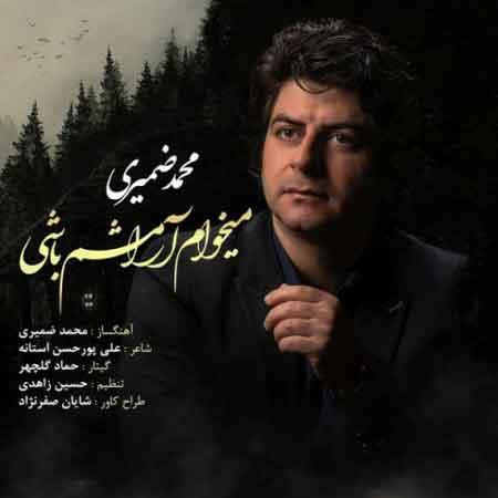 دانلود آهنگ جدید محمد ضمیری میخوام آرامشم باشی