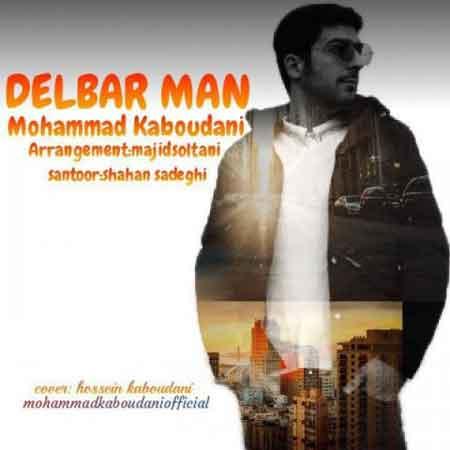 دانلود آهنگ جدید محمد کبودانی دلبر من