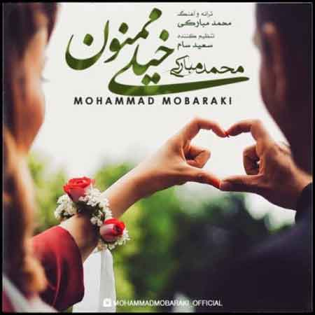 دانلود آهنگ جدید محمد مبارکی خیلی ممنون