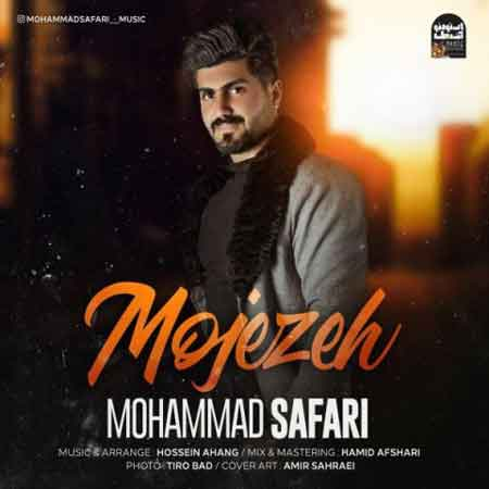 دانلود آهنگ جدید محمد صفری معجزه