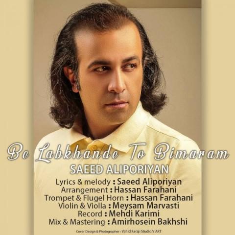 دانلود آهنگ جدید سعید علیپوریان به لبخند تو بیمارم