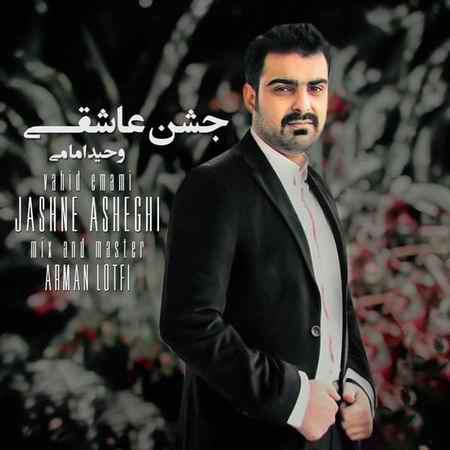 دانلود آهنگ جدید وحید امامی جشن عاشقی