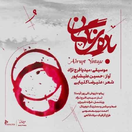 دانلود آهنگ جدید حسین علیشاپور باده ی ناگهان