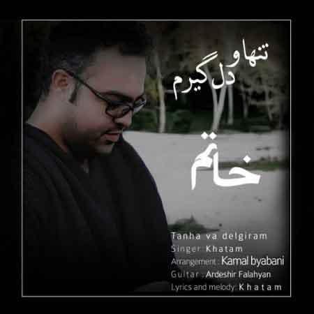 دانلود آهنگ جدید محمد خاتم تنها و دل گیرم