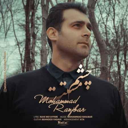 دانلود آهنگ جدید محمد رنجبر چشم مستت