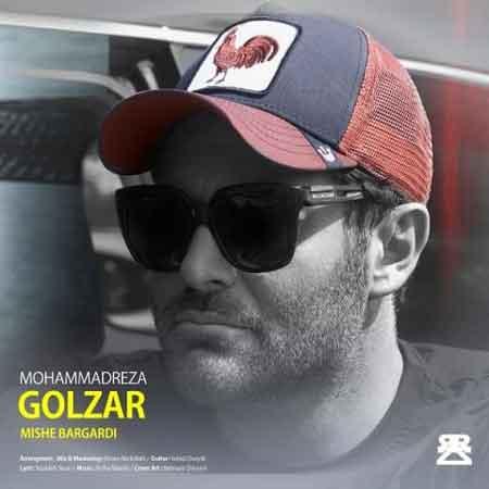 دانلود آهنگ جدید محمدرضا گلزار میشه برگردی