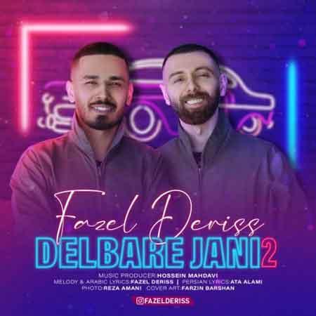 دانلود آهنگ جدید فاضل دریس دلبر جانی 2