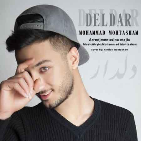 دانلود آهنگ جدید محمد محتشم دلدار