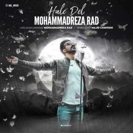دانلود آهنگ جدید محمدرضا راد حال دل