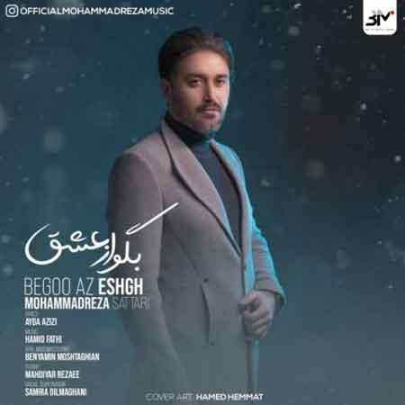 دانلود آهنگ جدید محمدرضا ستاری بگو از عشق