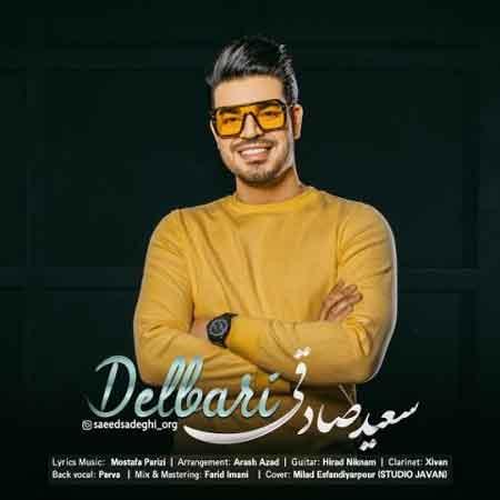 دانلود آهنگ جدید سعید صادقی دلبری
