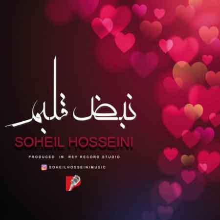 دانلود آهنگ جدید سهیل حسینی نبض قلبم