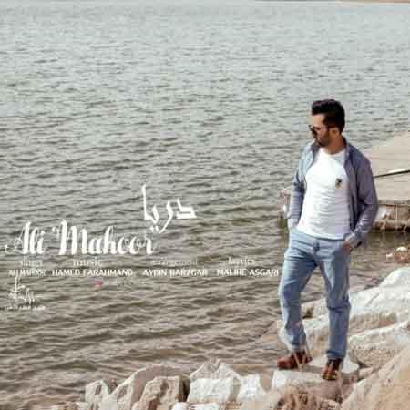 دانلود آهنگ جدید علی ماهور دریا