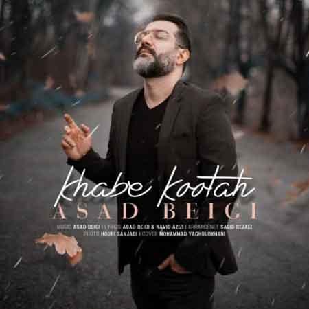 دانلود آهنگ جدید اسد بیگی خواب کوتاه