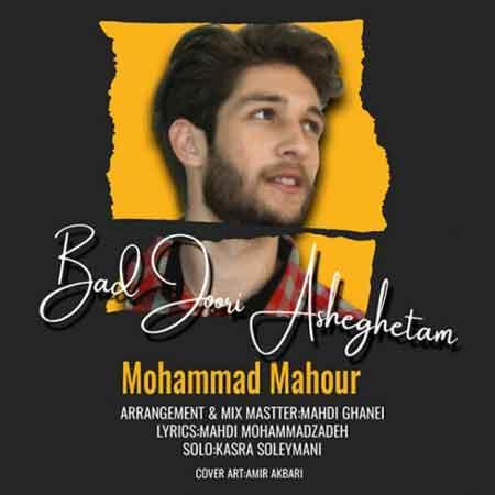 دانلود آهنگ جدید محمد ماهور بدجوری عاشقتم