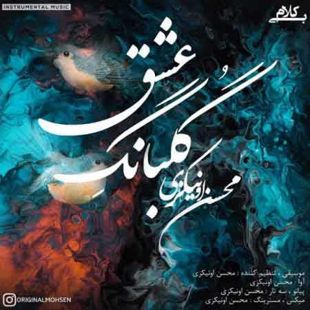 دانلود آهنگ جدید محسن اونیکزی گلبانگ عشق