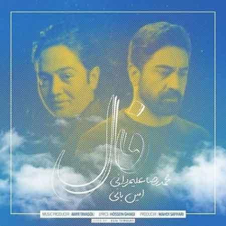 دانلود آهنگ جدید محمدرضا علیمردانی و امین بانی