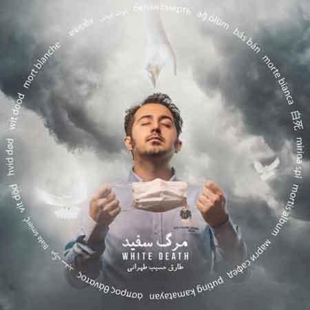 دانلود آهنگ جدید طارق حسیب طهرانی مرگ سفید