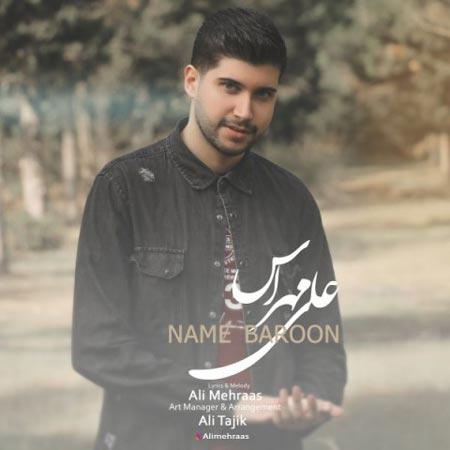 دانلود آهنگ جدید علی مهراس نم بارون