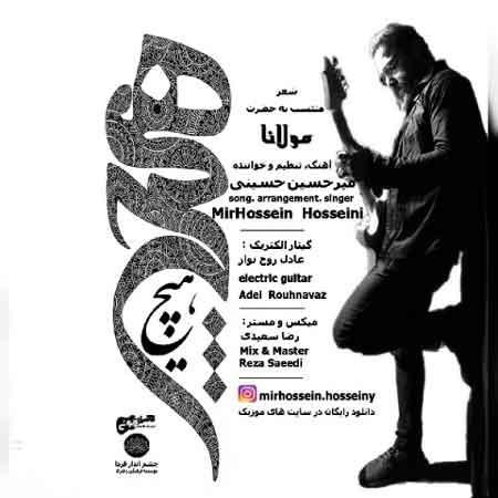 دانلود آهنگ جدید میرحسین حسینی هیچ
