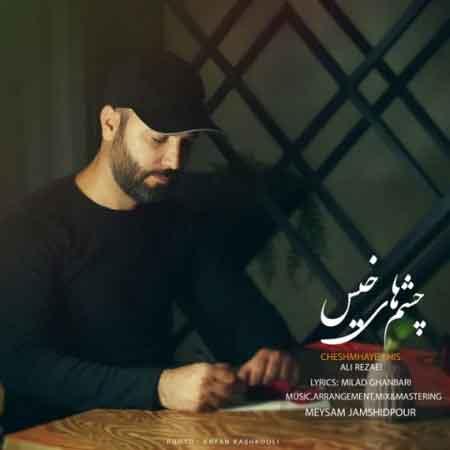 دانلود آهنگ جدید علی رضایی چشمهای خیس