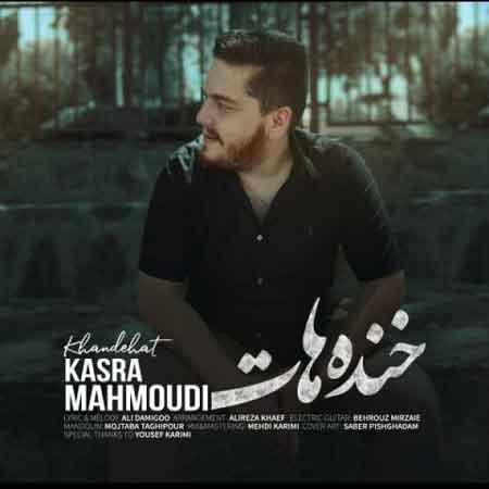 دانلود آهنگ جدید کسری محمودی خنده هات