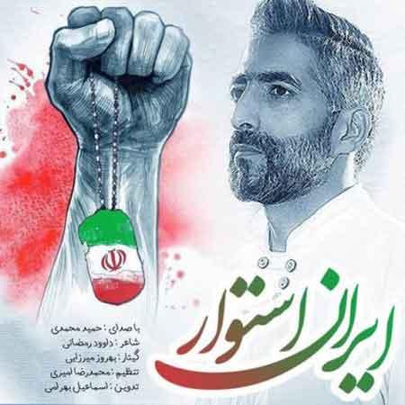 دانلود آهنگ جدید حمید محمدی ایران استوار