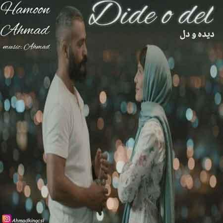 دانلود آهنگ جدید احمد هامون دیده و دل