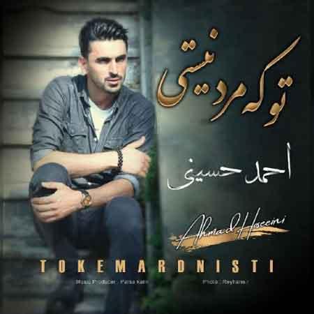 دانلود آهنگ جدید احمد حسینی تو که مرد نیستی