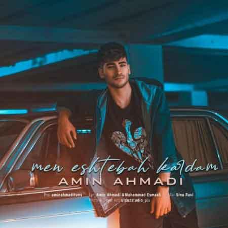 دانلود آهنگ جدید امین احمدی من اشتباه کردم