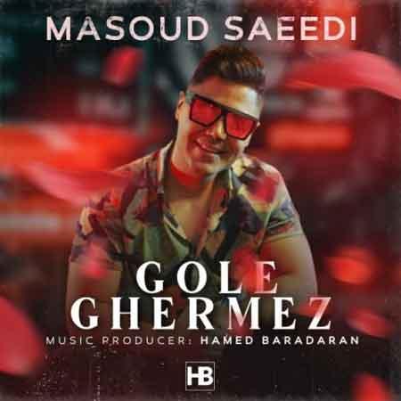 دانلود آهنگ جدید مسعود سعیدی گل قرمز