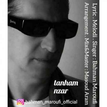 دانلود آهنگ جدید بهمن معروفی تنهام نذار