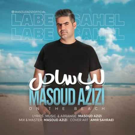 دانلود آهنگ جدید مسعود عزیزی لب ساحل