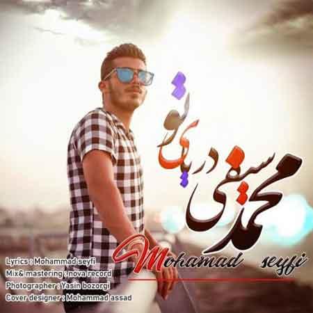 دانلود آهنگ جدید محمد سیفی دریای تو