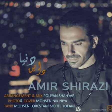 دانلود آهنگ جدید امیر شیرازی در این دنیا