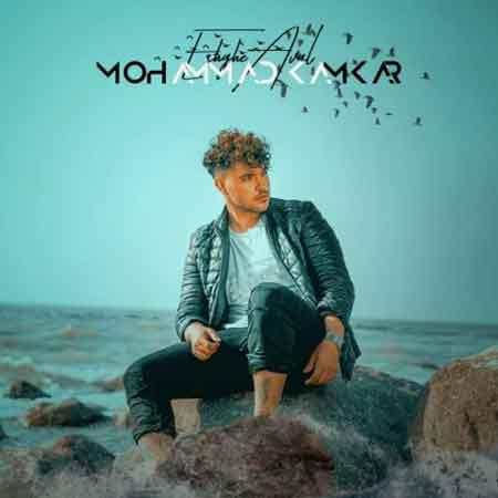 دانلود آهنگ جدید محمد کامکار عشق اول