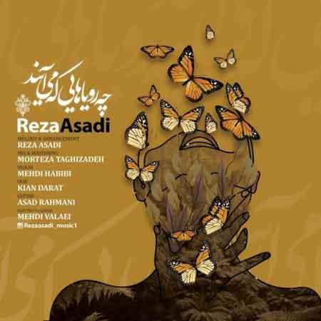 دانلود آهنگ جدید رضا اسدی چه رویاهایی که می آیند