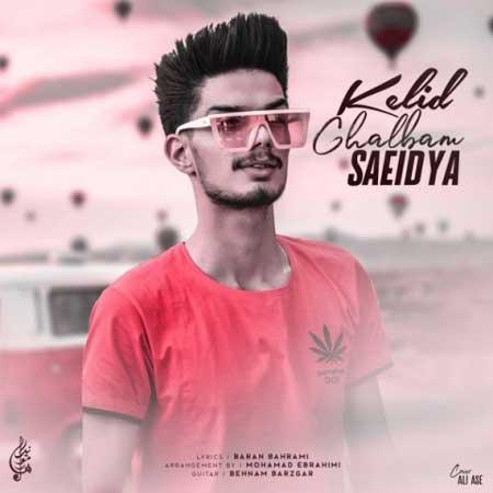 دانلود آهنگ جدید سعیدیا کلید قلبم