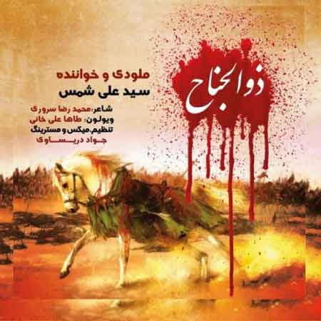 دانلود مداحی جدید سید علی شمس ذوالجناح