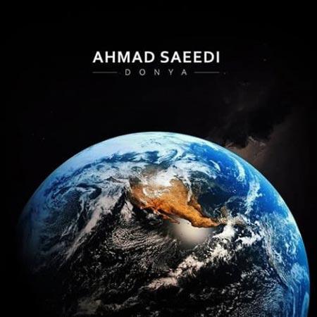 دانلود آهنگ جدید احمد سعیدی دنیا